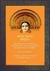 Intricate Gold Etchings - Durga
